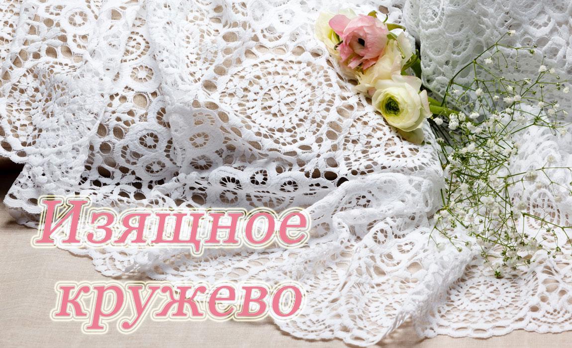 kruzhevo