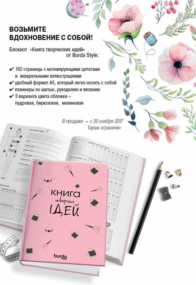 """Burda Блокнот """"Книга творчих ідей"""" - 08/2017"""